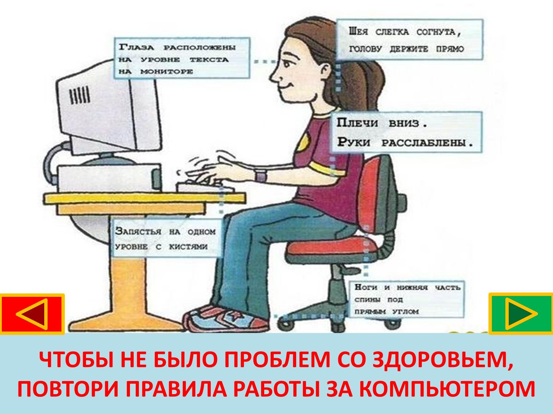 компьютер и беременность